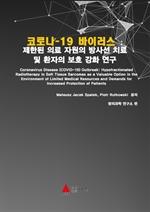도서 이미지 - 코로나-19 바이러스 : 제한된 의료 자원의 방사선 치료 및 환자의 보호 강화 연구