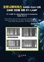 도서 이미지 - 코로나바이러스 SARS-CoV-2의 신속한 진단을 위한 RT-LAMP