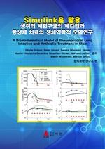 도서 이미지 - Simulink을 활용 생쥐의 폐렴구균의 폐감염과 항생제 치료의 생체역학적 모델연구