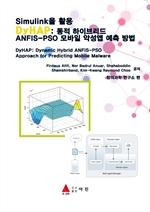도서 이미지 - Simulink을 활용 DyHAP : 동적 하이브리드 ANFIS-PSO 모바일 악성앱 예측 방법