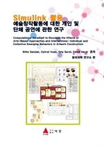 도서 이미지 - Simulink 활용 예술창작활동에 대한 개인 및 단체 공연에 관한 연구