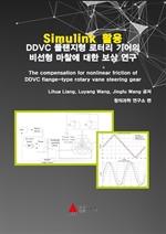 도서 이미지 - Simulink 활용 DDVC 플랜지형 로터리 기어의 비선형 마찰에 대한 보상 연구