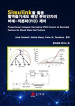 도서 이미지 - Simulink을 활용 혈액줄기세포 배양 분비인자의 비례-적분파(PID) 제어