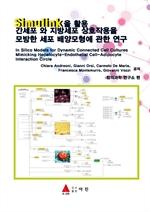 도서 이미지 - Simulink을 활용 간세포 와 지방세포 상호작용을 모방한 세포 배양모형에 관한 연구