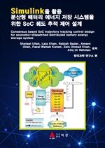 도서 이미지 - Simulink을 활용 분산형 배터리 에너지 저장 시스템을 위한 SoC 궤도 추적 제어 설계