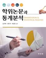 도서 이미지 - 학위논문과 통계분석
