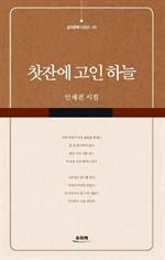 도서 이미지 - 찻잔에 고인 하늘_삶과문학 시인선 - 3