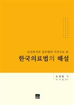 도서 이미지 - (보건복지부 공무원의 시각으로 본) 한국의료법의 해설