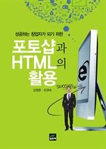 도서 이미지 - (성공하는 창업자가 되기 위한) 포토샵과 HTML의 활용