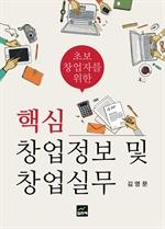 도서 이미지 - (초보 창업자를 위한) 핵심 창업정보 및 창업실무
