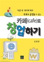 도서 이미지 - 카페(cafe)로 창업하기
