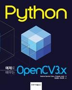 도서 이미지 - Python 예제로 배우는 OpenCV3.x