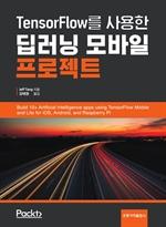 도서 이미지 - TensorFlow를 사용한 딥러닝 모바일 프로젝트