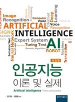 도서 이미지 - 인공지능 이론 및 실제 개정판