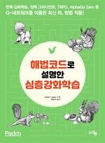 도서 이미지 - 해법코드로 설명한 심층강화학습