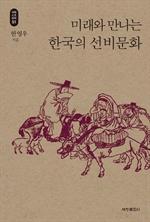 도서 이미지 - 미래와 만나는 한국의 선비문화_석학인문강좌. 51