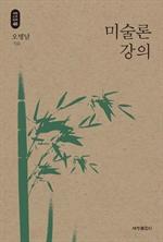 도서 이미지 - 미술론 강의_석학인문강좌. 48