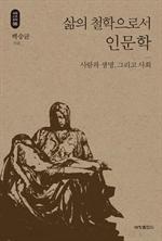 도서 이미지 - 삶의 철학으로서 인문학_석학인문강좌. 56