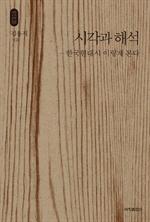 도서 이미지 - 시각과 해석_석학인문강좌. 52