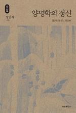 도서 이미지 - 양명학의 정신_석학인문강좌. 36