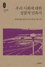 도서 이미지 - 우리 사회에 대한 성찰적 민족지_석학인문강좌. 43