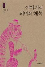 도서 이미지 - 이야기의 의미와 해석_석학인문강좌. 31
