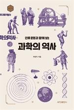도서 이미지 - 인류 문명과 함께 보는 과학의 역사
