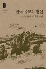 도서 이미지 - 한국 유교의 정신_석학인문강좌. 53