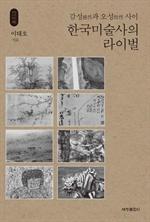 도서 이미지 - 한국미술사의 라이벌_석학인문강좌. 46