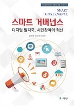 스마트 거버넌스: 디지털 발자국, 시민참여의 혁신