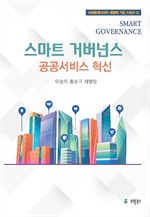 스마트 거버넌스: 공공서비스 혁신