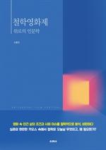 도서 이미지 - 철학영화제