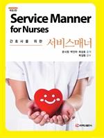 간호사를 위한 서비스매너 개정2판
