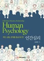 도서 이미지 - 개인, 상황, 관계를 중심으로 한 인간심리