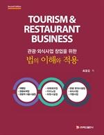 관광·외식사업 창업을 위한 법의 이해와 적용 2판
