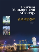 도서 이미지 - 관광경영전략