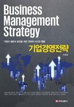 도서 이미지 - 기업경영전략