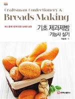 도서 이미지 - 기초 제과제빵 기능사 실기 개정판