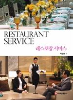 도서 이미지 - 레스토랑 서비스