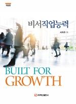 도서 이미지 - 비서직업능력 Built for Growth 개정판