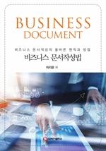 도서 이미지 - 비즈니스 문서작성법