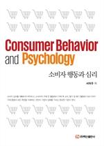 도서 이미지 - 소비자 행동과 심리
