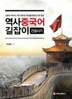 도서 이미지 - 역사 중국어 길잡이: 건설시기
