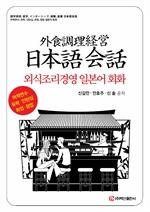 도서 이미지 - 외식조리경영 일본어 회화
