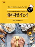도서 이미지 - 제과제빵기능사 실기
