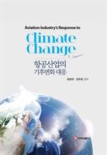 항공산업의 기후변화 대응