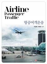 도서 이미지 - 항공여객운송