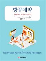 도서 이미지 - 항공예약