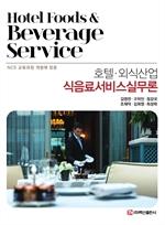 도서 이미지 - 호텔 외식산업 식음료서비스실무론