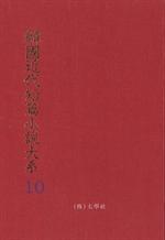 도서 이미지 - 한국근대단편소설대계 10권